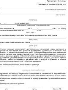Статья 22 фз о прокуратуре статья