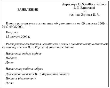 Заявление на Увольнение в Рб образец