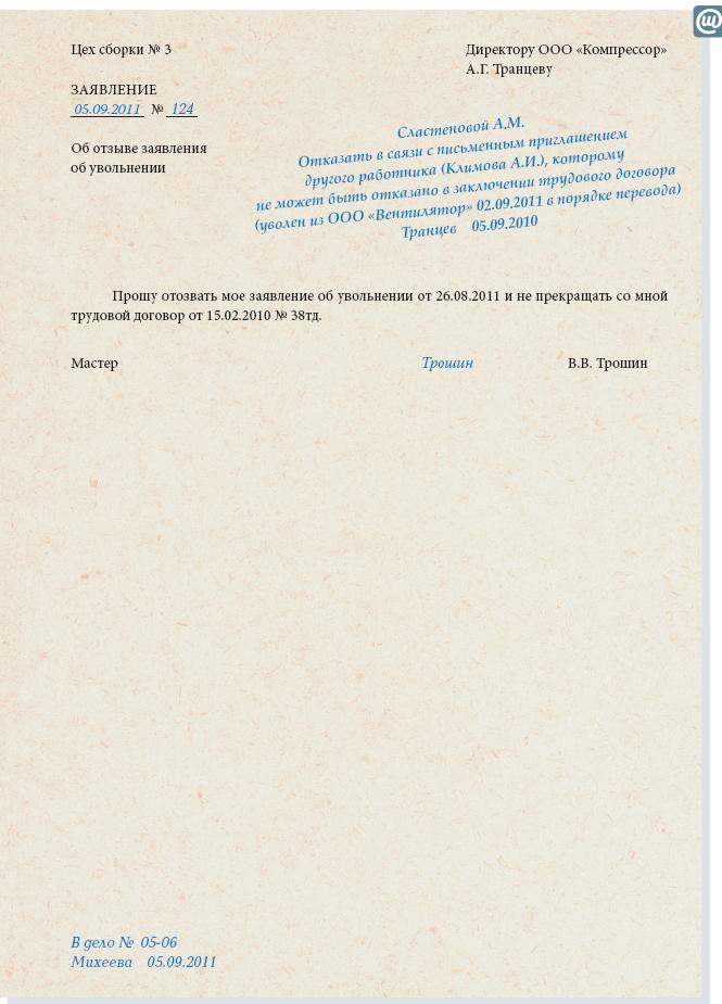 Как отозвать заявление об увольнении возможно
