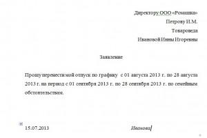 На чье имя подается заявление о приеме в гражданство рф - 635e7