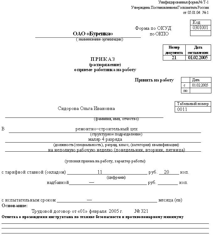 приказ о приеме на работу на период декрета