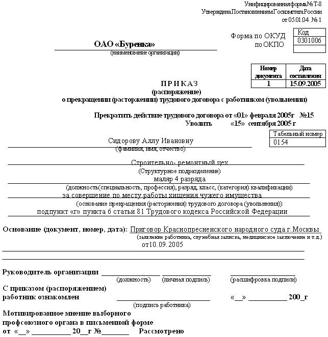 Образец Заявления Об Административном Отпуске