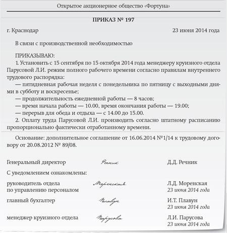 Заявление на открытие ип 2016 - 5b