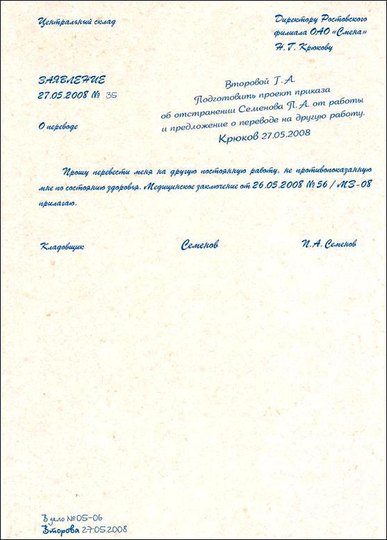 Образец заявления на инн физического лица иностранного гражданина - 86a3